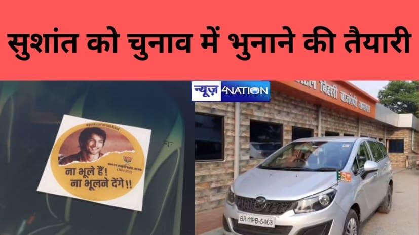 सुशांत केस को विस चुनाव में भुनाने की तैयारी, बीजेपी का नारा- ना भूले हैं...ना भूलने देंगे