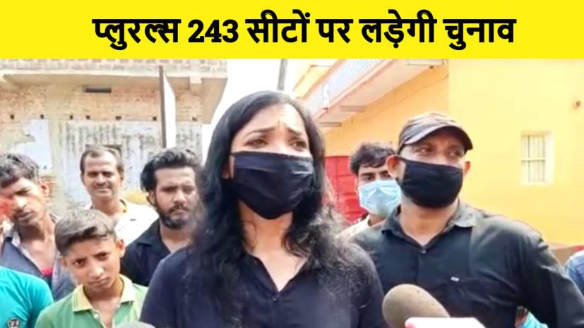 नालंदा में किसानों से मिली पुष्पम प्रिया चौधरी, कहा 243 सीटों पर चुनाव लड़ेगी पार्टी