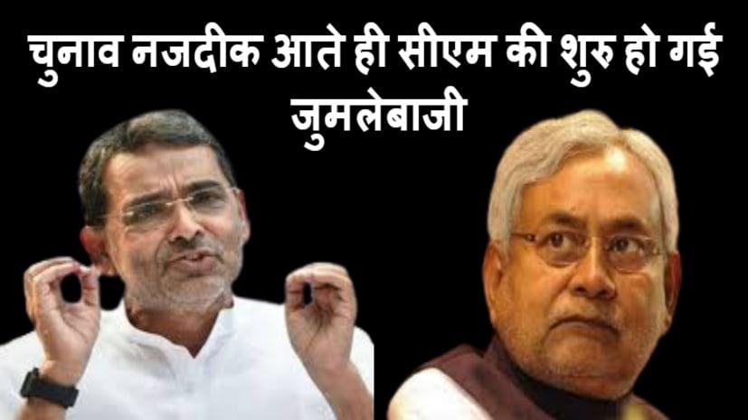 दलित-महादलित की हत्या पर सरकारी नौकरी, चुनाव नजदीक आता देख कर नीतीश कुमार की सिर्फ जुमलेबाजी :  उपेन्द्र कुशवाहा