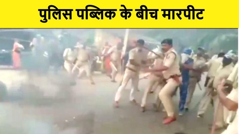 भागलपुर में सड़क जाम कर रहे लोगों को पुलिस ने दौड़ा-दौड़ा कर पीटा, महिला सहित कई पुलिसकर्मी घायल