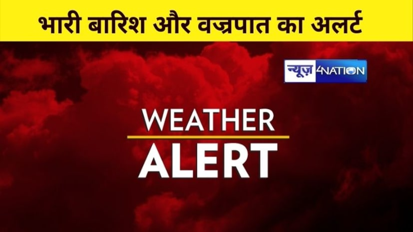 मौसम विभाग का अलर्ट, आज से पटना समेत पूरे सूबे में तीन दिनों तक होगी भारी बारिश,वज्रपात की भी जताई आशंका