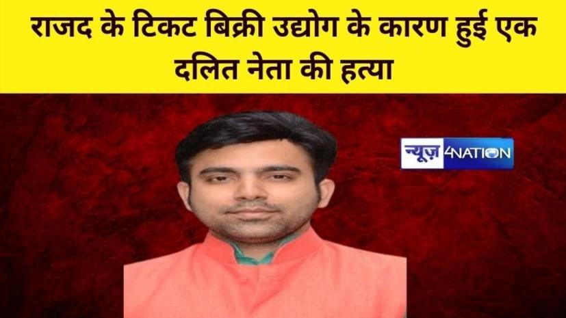 RJD के टिकट बिक्री उद्योग के कारण हुई एक दलित नेता की हत्या- अभिषेक झा