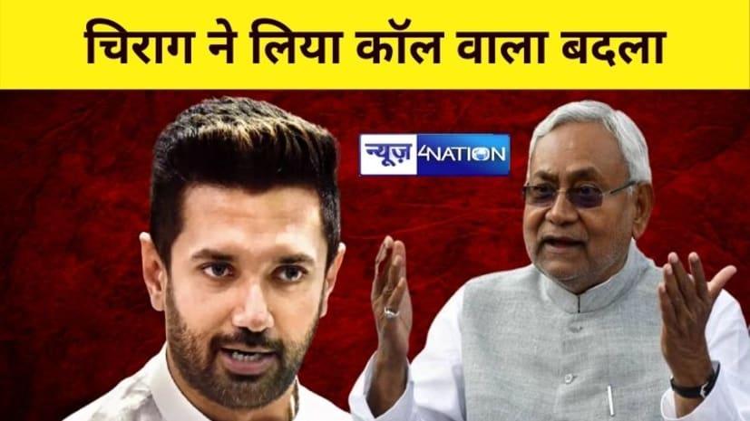 चिराग पासवान ने नीतीश कुमार से ले लिया अपना कॉल वाला बदला, जदयू अध्यक्ष के फोन को किया इग्नोर