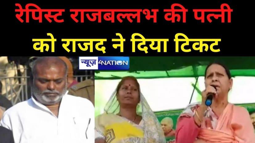 रेपिस्ट राजबल्लभ की पत्नी को RJD ने दिया टिकट, तीन बड़े नेताओं के बेटों पर तेजस्वी यादव ने जताया भरोसा