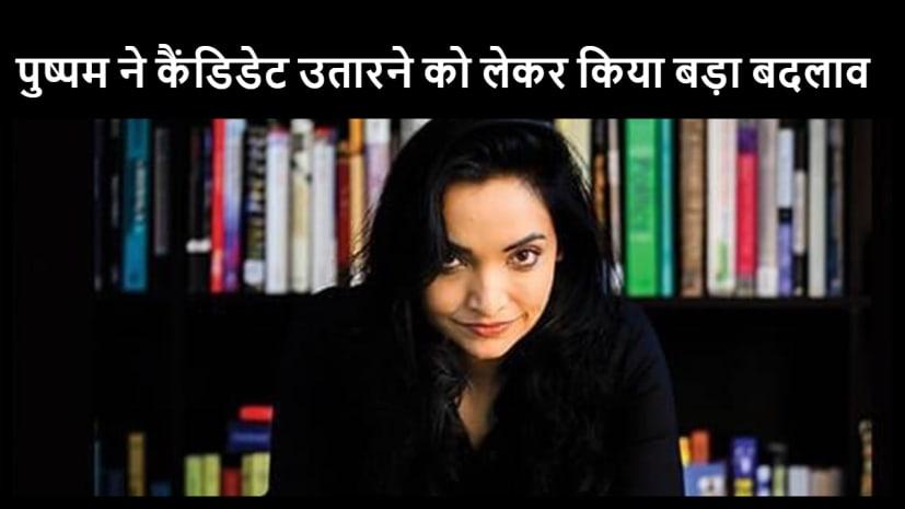 पुष्पम प्रिया ने उतारे अपने 40 कैंडिडेट, जाति-धर्म के कॉलम में कर दिया बड़ा बदलाव
