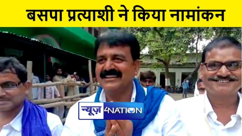 चैनपुर विधानसभा क्षेत्र से बसपा प्रत्याशी ने किया नामांकन, जीत का किया दावा