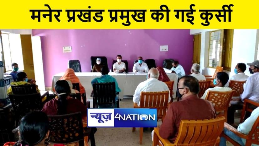 मनेर प्रखंड प्रमुख ममता कुमारी की गई कुर्सी,  21-0 से पारित हुआ अविश्वास प्रस्ताव