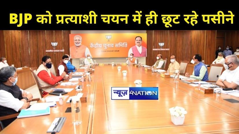 विस चुनाव जीतने की बात छोड़िए BJP को सीट और प्रत्याशी के चयन में ही छूट रहे पसीने,टकटकी लगाये बैठे हैं भाजपा के नेता