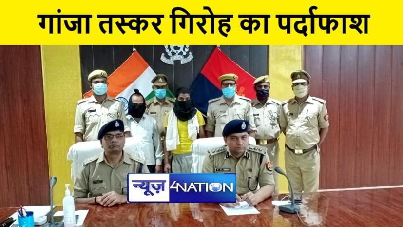 पुलिस ने गांजा तस्कर गिरोह का किया पर्दाफाश, 6 लाख का गांजा बरामद