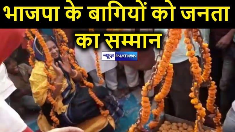 भाजपा से बागी होकर निर्दलीय चुनाव लड़ने वालीं रेणू देवी को लोगों ने लड्डूओं से तौला, बोलीं, मिल रहा है जनता का पूरा समर्थन