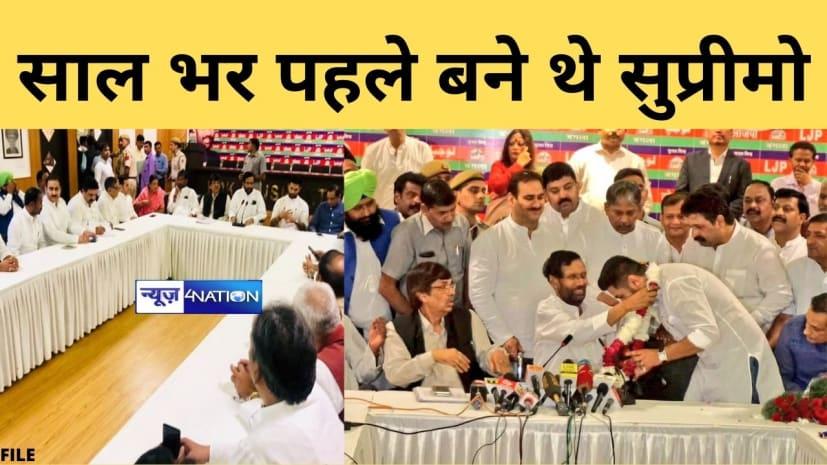 रामविलास पासवान ने आज ही के दिन बेटे चिराग को LJP सुप्रीमो का दिया था ताज, इस बार दोनों सीटिंग सीटें बचाने में होंगे कामयाब?