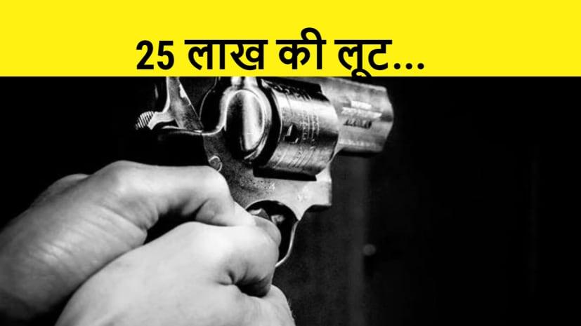 लूट का विरोध करने पर व्यवसायी को मारी गोली...इलाज के दौरान हुई  मौत, 25 लाख की लूट...
