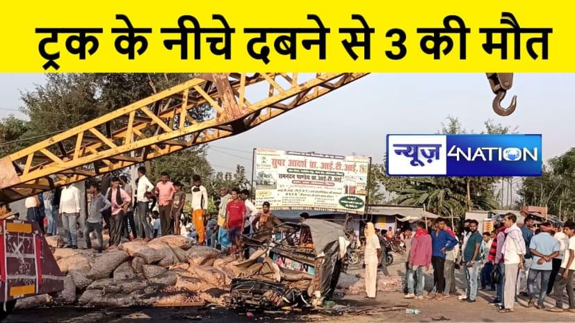 औरंगाबाद में दर्दनाक हादसा, ट्रक के नीचे दबने से बच्चे सहित 3 लोगों की मौत