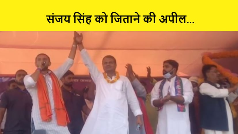 लोजपा सुप्रीमो चिराग ने किया संजय सिंह को जिताने की अपील,कहा यहां सिर्फ एक ही जाती वह है बिहारी...