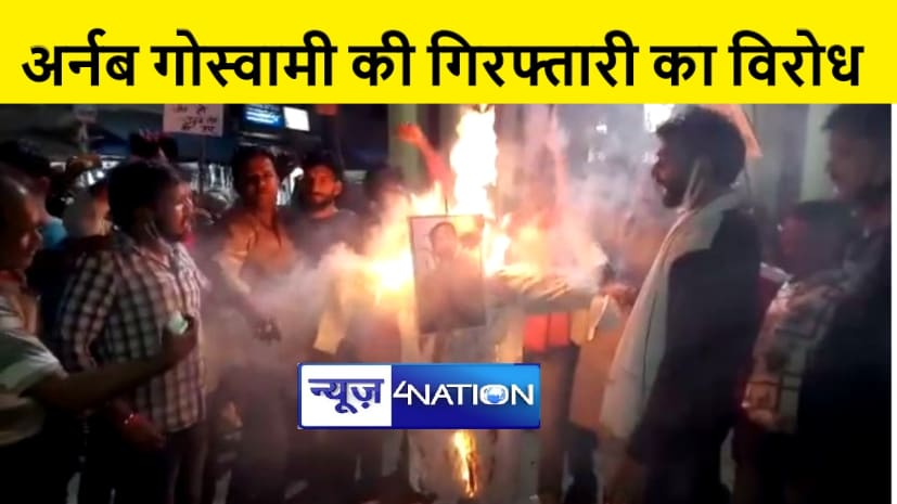 अर्नब गोस्वामी की गिरफ्तारी का हिन्दू संगठनों ने किया विरोध, महाराष्ट्र सरकार के खिलाफ की नारेबाजी