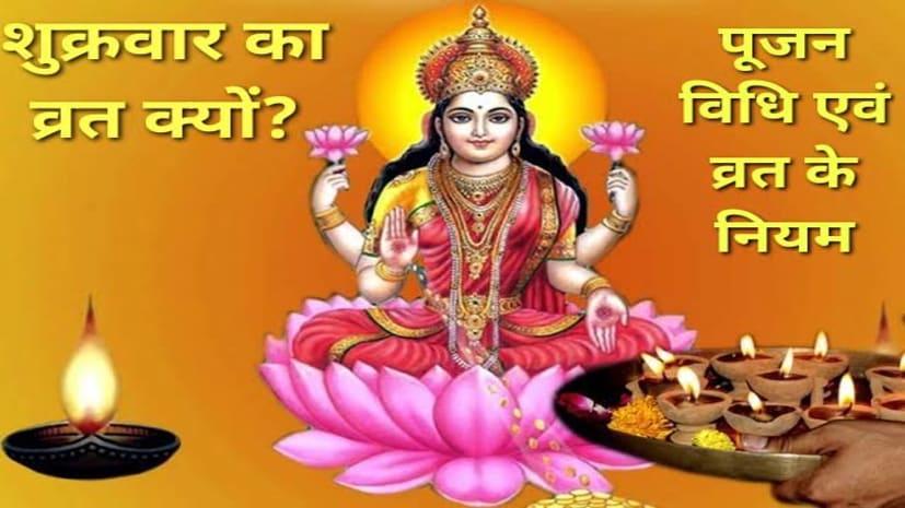 शुक्रवार को कैसे करे लक्ष्मी की पूजा.. जानिए क्या हैं मां लक्ष्मी से जुड़ी और मान्यताएं...