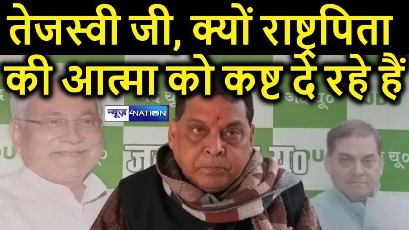 जेडीयू नेता नीरज कुमार का तेजस्वी के धरने पर हमला, कहा- 'छुपाना है उस किरदार को जो नकली नेता है और दागदार का बेटा है'