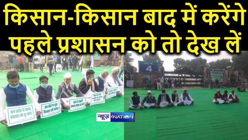 महागठबंधन के कार्यकर्ता अब किसान से पहले खुद के लिए गांधी मैदान में धरने पर बैठे, बड़े नेता रहे नदारद