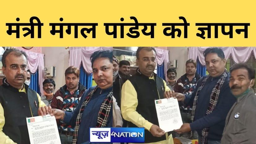 पथ निर्माण मंत्री मंगल पांडेय को भाजपा नेताओं ने सौंपा ज्ञापन,पटना और औरंगाबाद की सड़कों के निर्माण की मांग