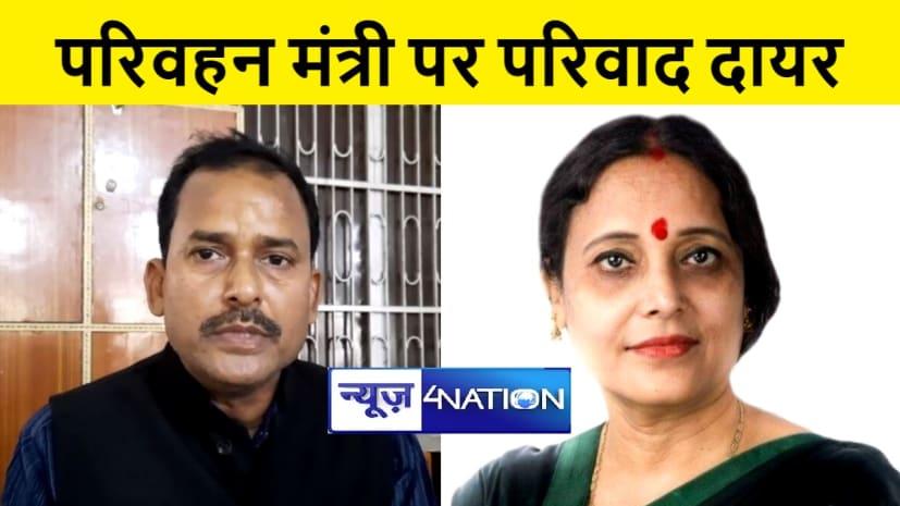 परिवहन मंत्री शीला मंडल पर सासाराम में परिवाद दायर, बाबू कुंवर सिंह पर अमर्यादित टिप्पणी का मामला