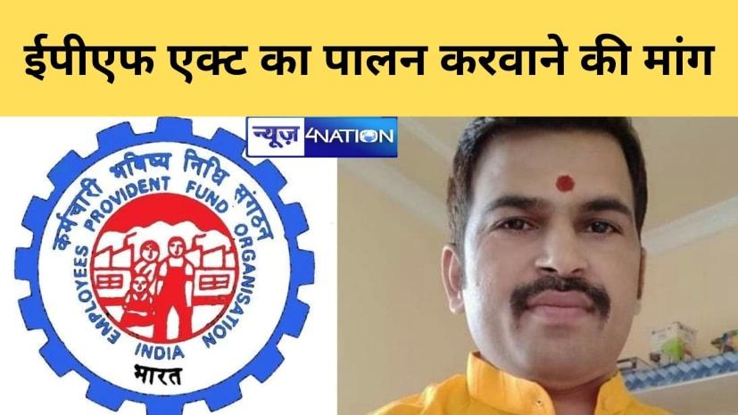 बिहार के शिक्षक नेताओं ने EPF संगठन के अपर आयुक्त से लगाई गुहार, कोर्ट आदेश व ईपीएफ एक्ट का पालन करवाने की मांग...