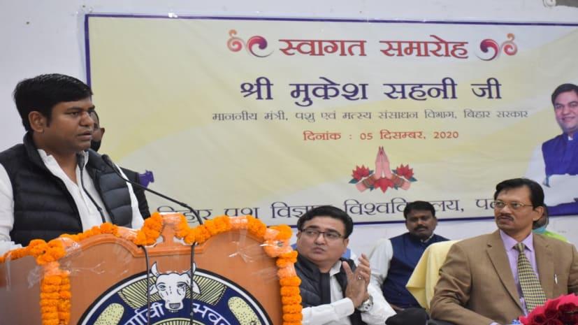 बिहार पशु विज्ञान विश्वविद्यालय में मंत्री मुकेश सहनी ने दौरा कर कहा -  विकास कार्य ही लक्ष्य