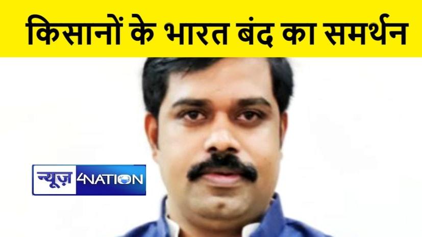 रालोसपा ने किसानों के भारत बंद का किया समर्थन, कहा किसान विरोधी है नया कृषि बिल