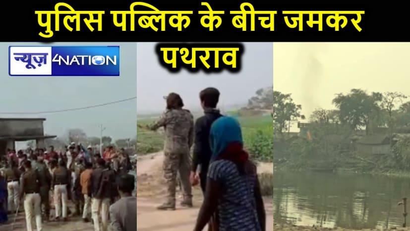 मछली मारने गई पुलिस को ग्रामीणों ने मारना शुरू कर दिया, जानिए क्यों