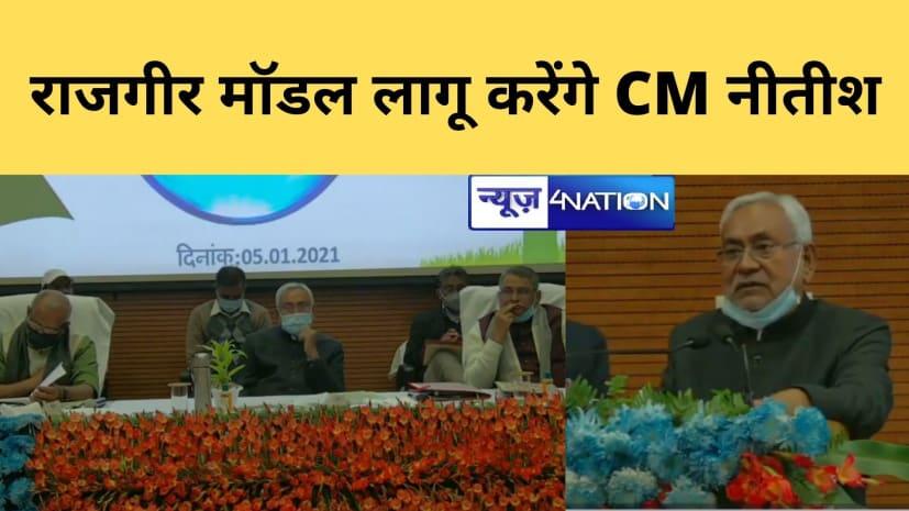 अब बिहार में लागू होगा 'राजगीर' मॉडल, CM नीतीश बहुत जल्द अधिकारियों को ले जाकर दिखायेंगे