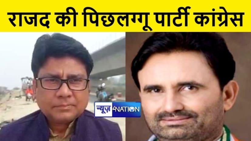 राजद की पिछलग्गू कांग्रेस का वजूद अब सिर्फ सोशल मीडिया पर बचा है : भाजपा