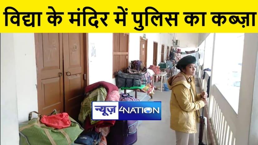 पटना के इस स्कूल में कैसे पढ़ाई करें छात्राएं, 16 में से 14 कमरों पर पुलिस का कब्ज़ा
