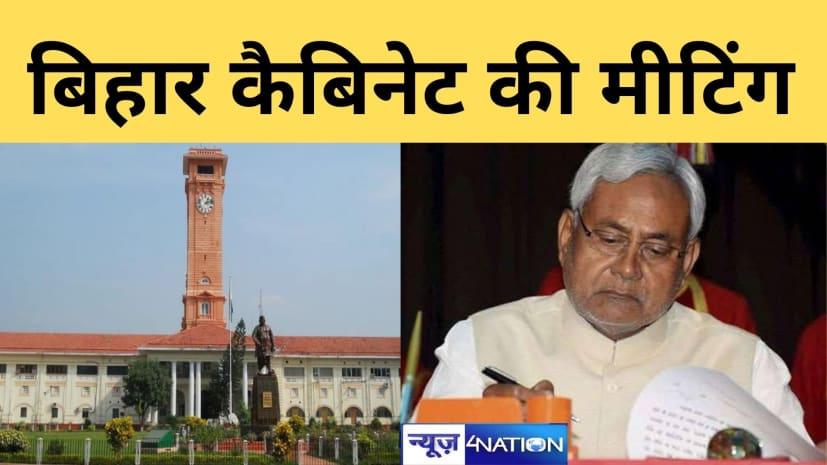 बिहार कैबिनेट ने लिया बड़ा निर्णय, कमिश्नर से वापस लिया 'ये' अधिकार,जानें...