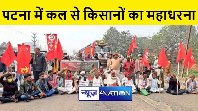 पटना में कल से शुरू होगा किसानों का महाधरना, कृषि कानूनों को रद्द करने की मांग