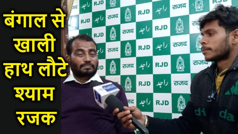बंगाल से उल्टे पांव लौटे श्याम रजक, टीएमसी से सीट बंटवारे पर बोले - यह महत्वपूर्ण नहीं