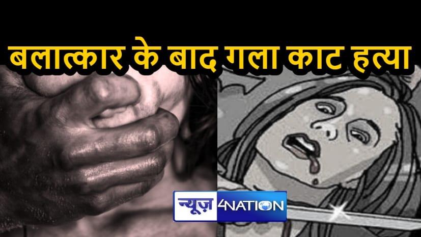 कलयुगी भाई ने बहन से बलात्कार किया, फिर गला काट कर हत्या कर दी