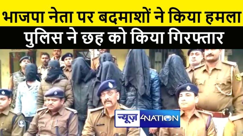 रोडरेज को लेकर बदमाशों ने भाजपा नेता से की मारपीट, पुलिस ने आधा दर्जन आरोपियों को किया गिरफ्तार