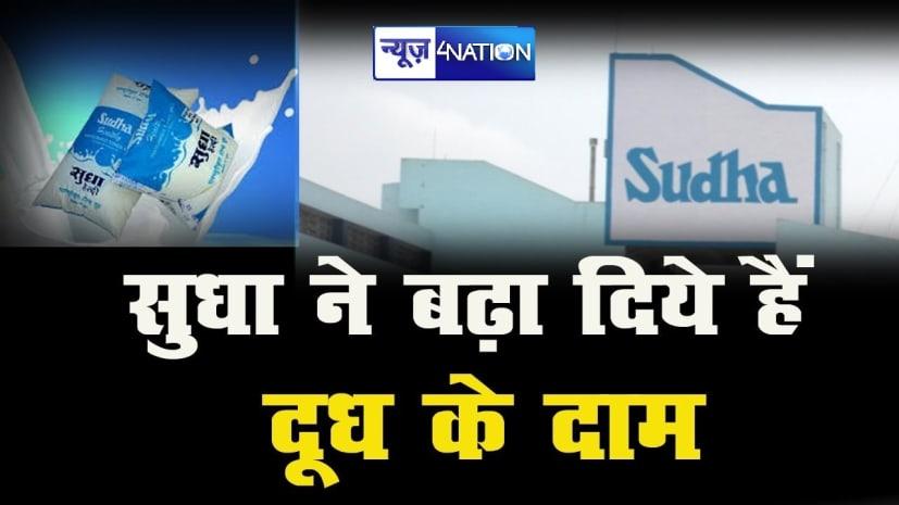 BIG BREAKING : सुधा ने ग्राहकों को दिया जोरदार झटका,  दूध सहित कई उत्पादों के दामों में किया भारी इजाफा