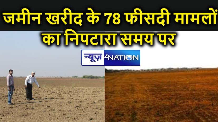 जमीन से जुड़े हर काम को ऑनलाइन करने वाला देश का पहला राज्य बना बिहार, फर्जीवाड़े पर लगी रोक