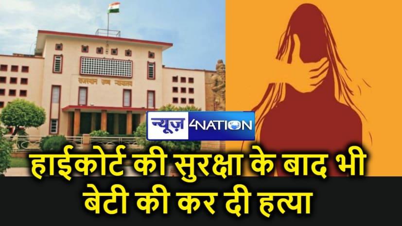 ऑनर किलिंग! हाईकोर्ट की सुरक्षा भी नहीं आई काम, दलित से प्रेम विवाह करने से नाराज पिता ने कर दी हत्या