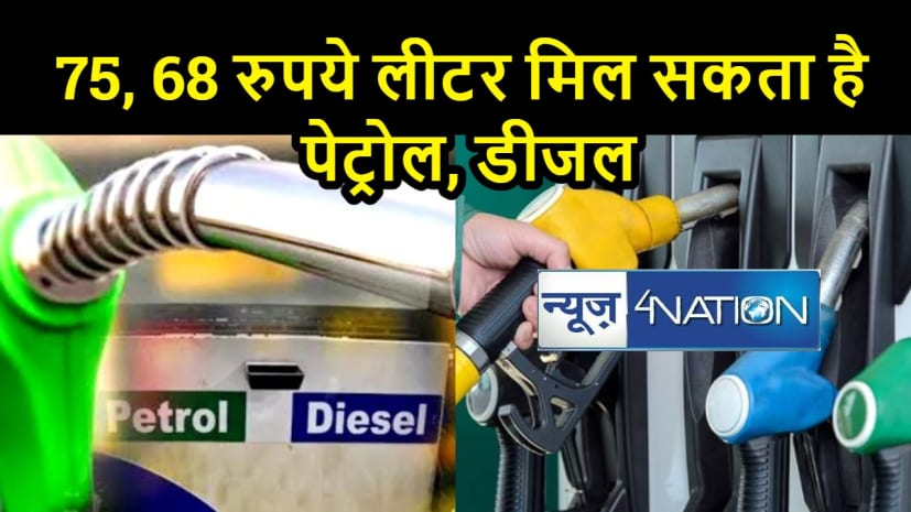 अगर सरकार ये काम करे तो 75, 68 रुपये लीटर मिल सकता है पेट्रोल, डीजल; जानिए फार्मूला
