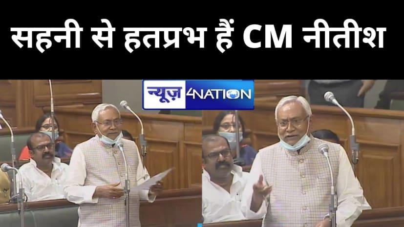मंत्री मुकेश सहनी के कारनामें से CM नीतीश हतप्रभ, भद्द पिटने के बाद बोले-यह आश्चर्यजनक है.....