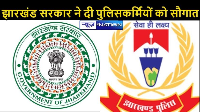 झारखंड सरकार की पुलिसकर्मियों को सौगात, अब सप्ताह में मिलेगी एक दिन की छुट्टी