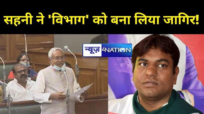 मंत्री मुकेश सहनी ने 'विभाग' को बना लिया जागिर! पोल खुलने और सरकार की 'इज्जत' लेने के बाद फर्स्ट हाफ में सदन से बना ली दूरी