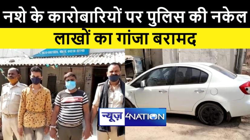 पटना में कार से लाखों रूपये का गांजा बरामद, पुलिस ने तस्कर को किया गिरफ्तार