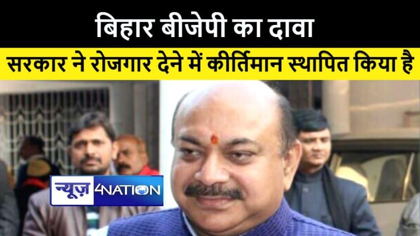 BJP का बड़ा दावा, बिहार की NDA सरकार ने रोजगार देने में कीर्तिमान स्थापित किया है