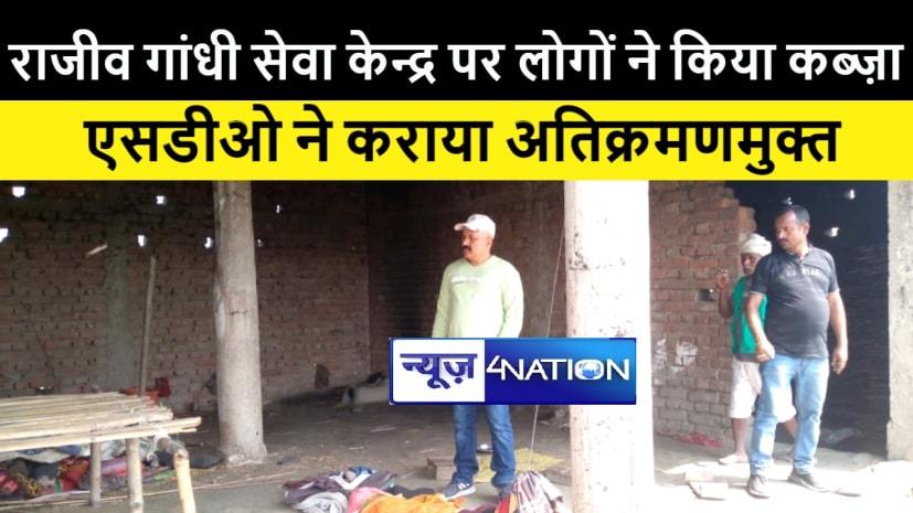 सुपौल के राजीव गांधी सेवा केन्द्र पर किया लोगों ने किया कब्जा, एसडीओ ने कराया अतिक्रमणमुक्त