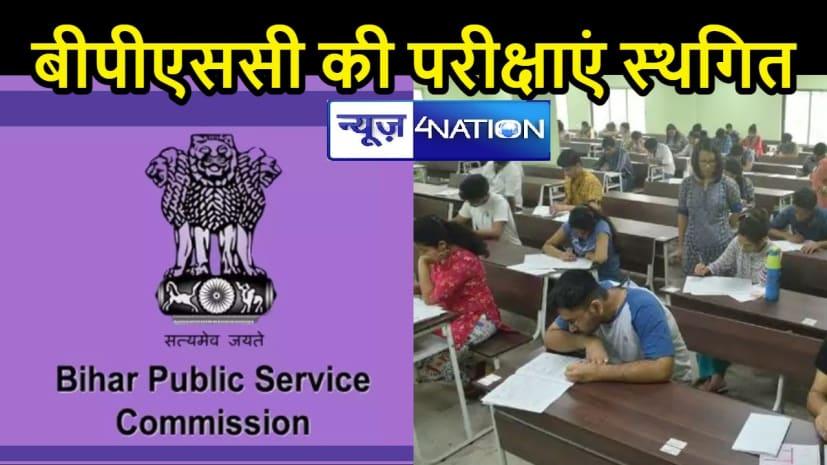 CAREER NEWS: बीपीएससी का परीक्षा पर कोरोना का साया, 2 परीक्षाओं को किया गया स्थगित