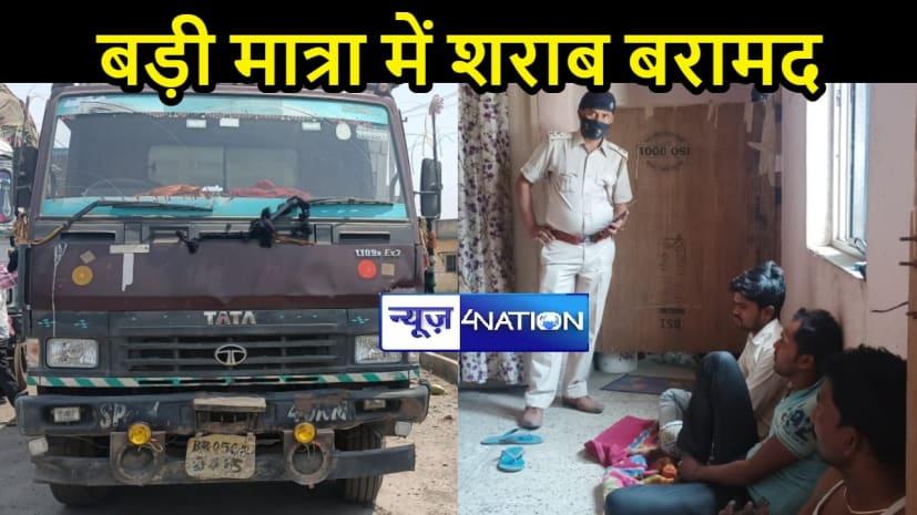 BIHAR NEWS: एसपी ने दो ट्रक शराब की बरामद, तीन तस्करों को भी किया गिरफ्तार