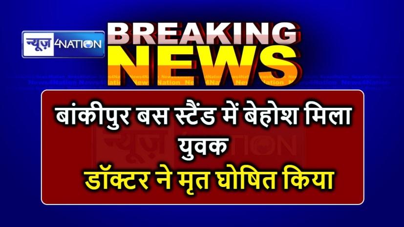 पटना के बस स्टैंड में युवक की हुई मौत, जांच में जुटी पुलिस