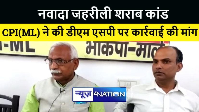 नवादा जहरीली शराब कांड : भाकपा माले ने की घटना की जांच, कहा खाना पूर्ति के लिए मक्का बेचनेवाली महिला को किया गया गिरफ्तार